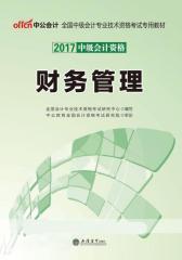 中公版2017全国中级会计专业技术资格考试专用教材:财务管理
