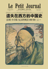 遗失在西方的中国史:法国《小日报》记录的晚清1891—1911