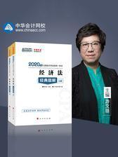 注册会计师2020考试教材辅导  中华会计网校 梦想成真 2020年注册会计师经典题解(上下册)-经济法