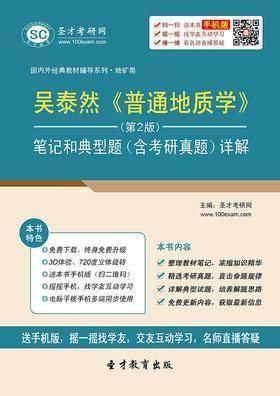 吴泰然《普通地质学》(第2版)笔记和典型题(含考研真题)详解