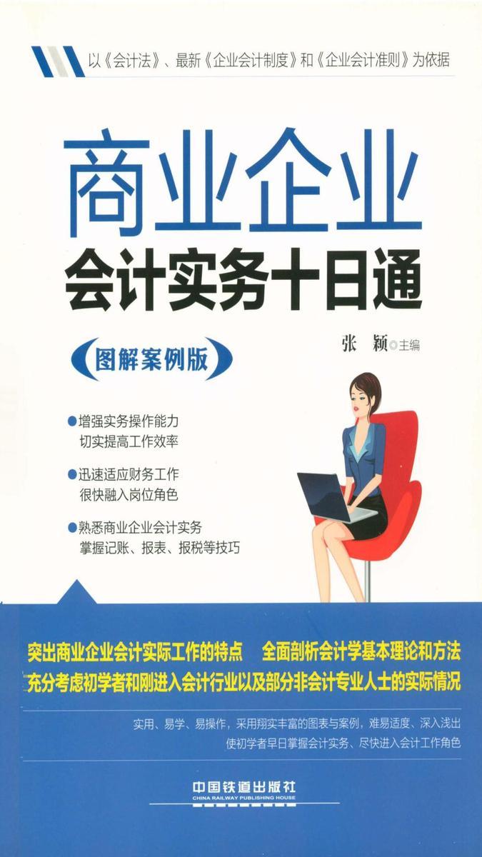 商业企业会计实务十通(图解案例版)