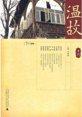 温故十六(试读本)