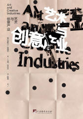 艺术与创意产业