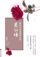 波西米亚玫瑰的灰烬:萧红传