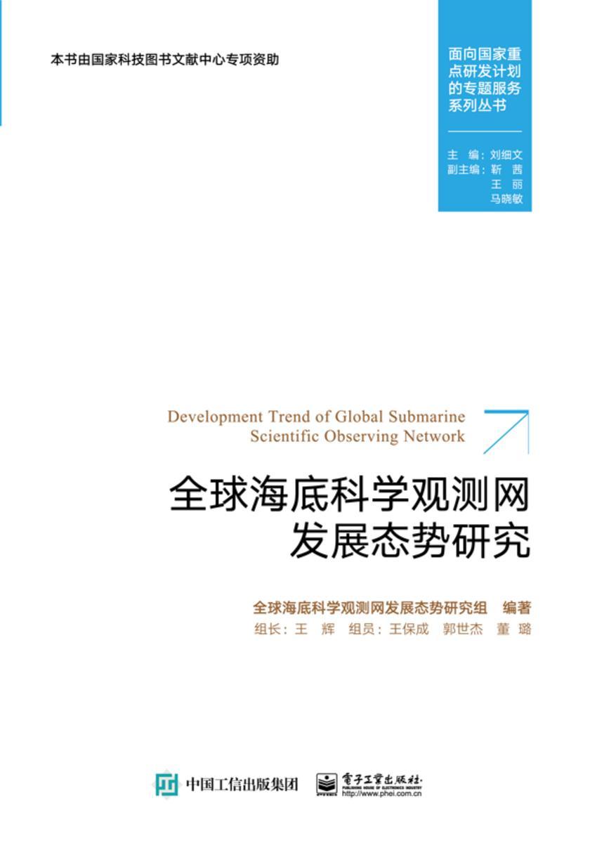 全球海底科学观测网发展态势研究