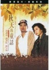 秋天的童话 粤语版(影视)