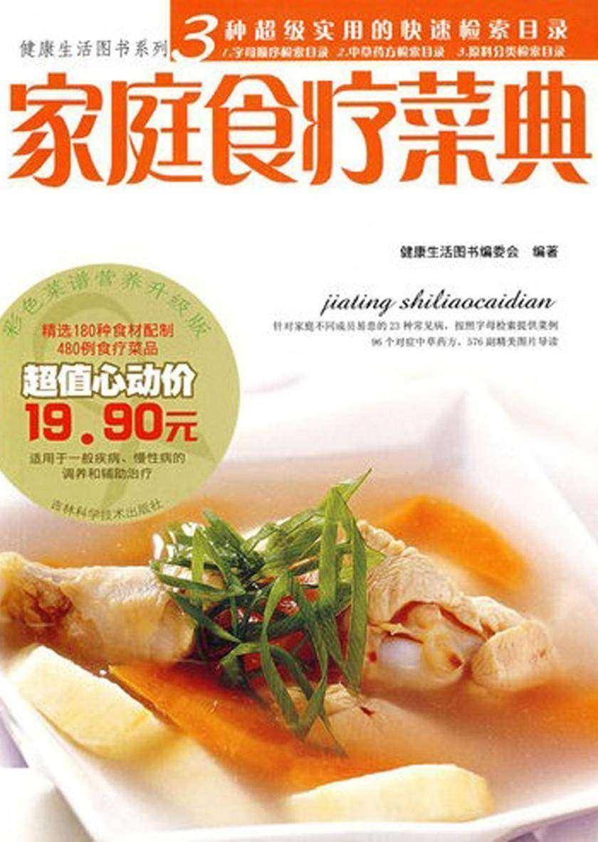 健康生活图书系列:家庭食疗菜典(仅适用PC阅读)