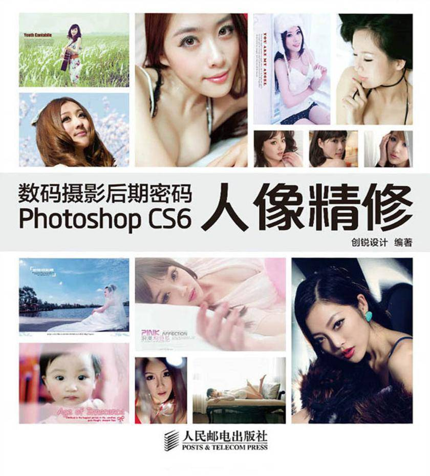 数码摄影后期密码:Photoshop CS6人像精修(不附带光盘)