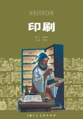 中国古代四大发明·印刷