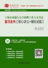 2016年上海农商银行公开招聘工作人员考试复习全书【核心讲义+模拟试题】
