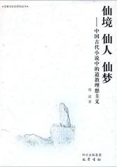 仙境  仙人  仙梦:中国古代小说中的道教理想主义(仅适用PC阅读)