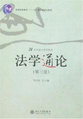 法学通论(第三版)