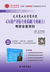 [3D电子书]圣才学习网·2015年天津商业大学商学院436资产评估专业基础[专业硕士]考研全套资料(仅适用PC阅读)