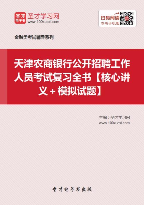 2016年天津农商银行公开招聘工作人员考试复习全书【核心讲义+模拟试题】