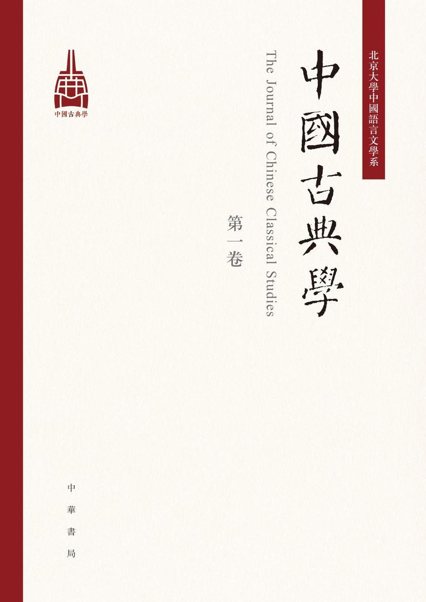 中国古典学(第一卷)