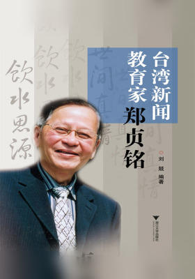 台湾新闻教育家郑贞铭
