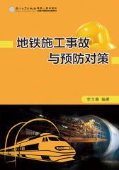 地铁施工事故与预防对策