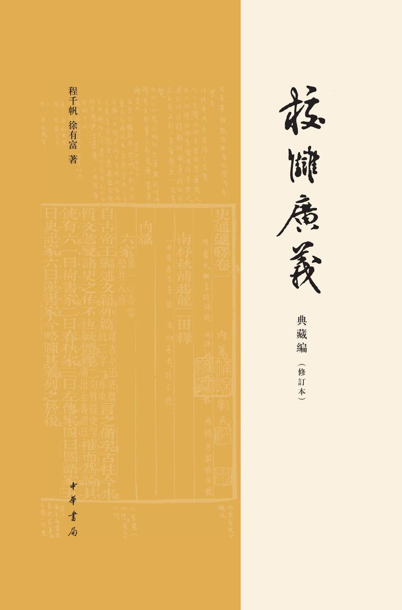 校雠广义 典藏编(修订本)精