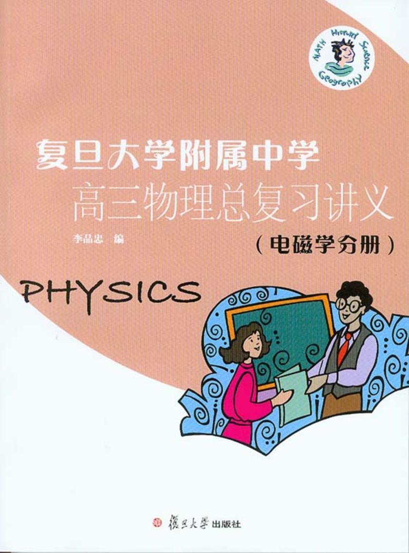 复旦大学附属中学 高三物理总复习讲义(电磁学分册)(仅适用PC阅读)