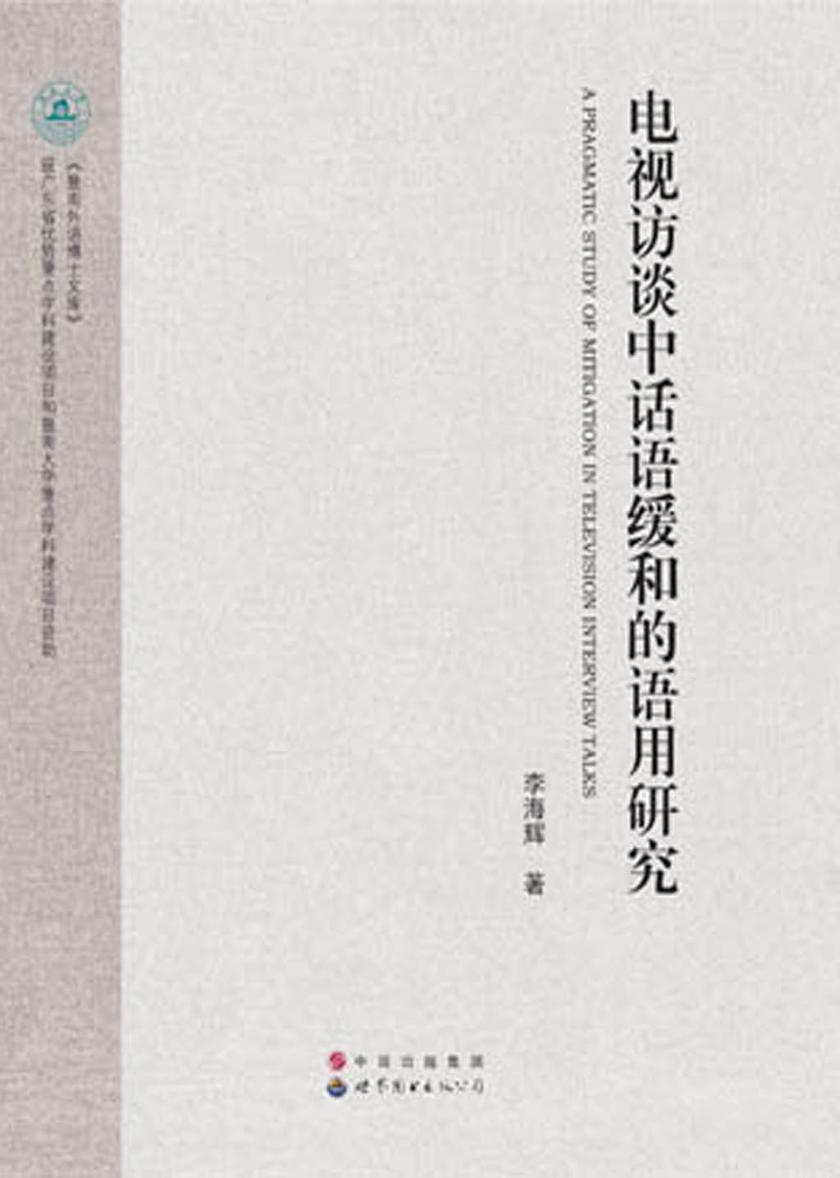 电视访谈中话语缓和的语用研究