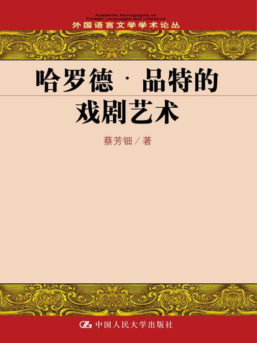 哈罗德·品特的戏剧艺术(外国语言文学学术论丛)