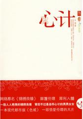 心计(试读本)