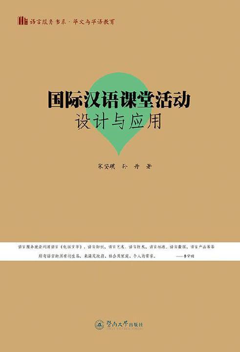 国际汉语课堂活动设计与应用(语言服务书系·华文与华语教育)
