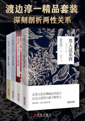 渡边淳一精品套装:深刻剖析两性关系(全四册)