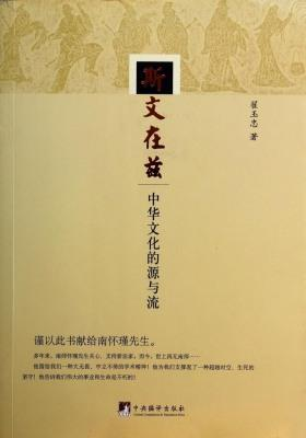 斯文在兹:中华文化的源与流