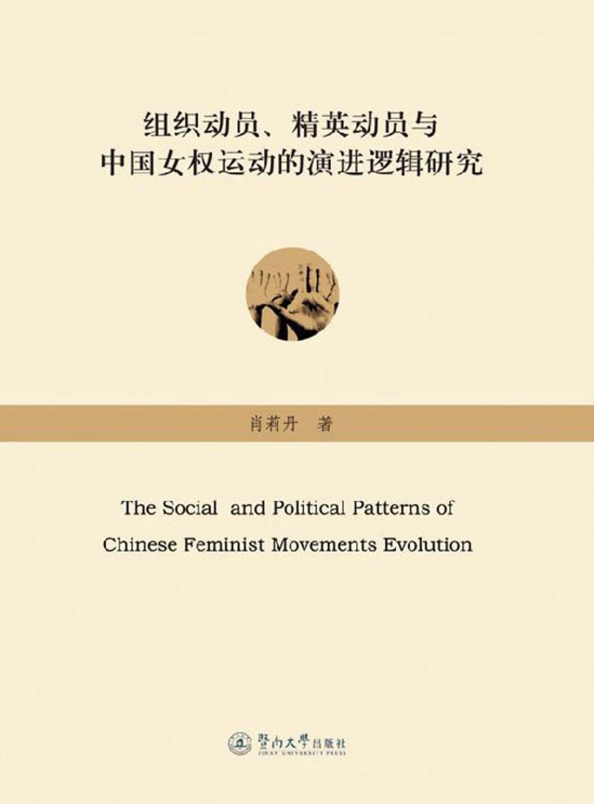 组织动员、精英动员与中国女权运动的演进逻辑研究