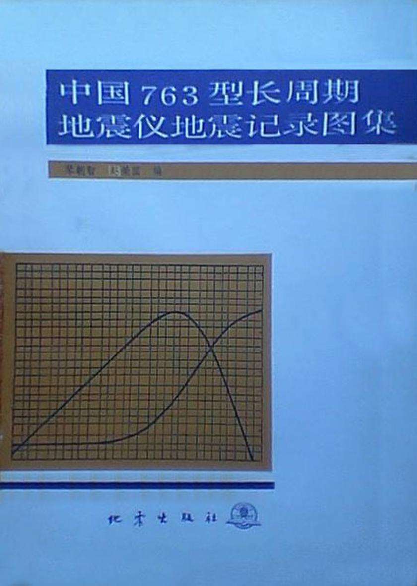 中国763型长周期地震仪地震记录图集(仅适用PC阅读)