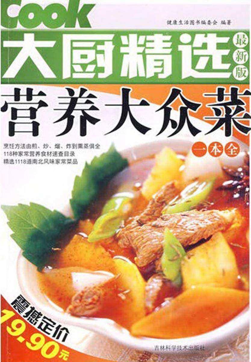 营养大众菜一本全(仅适用PC阅读)