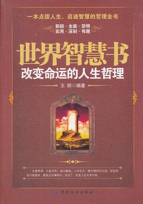 世界智慧书:改变命运的人生哲理