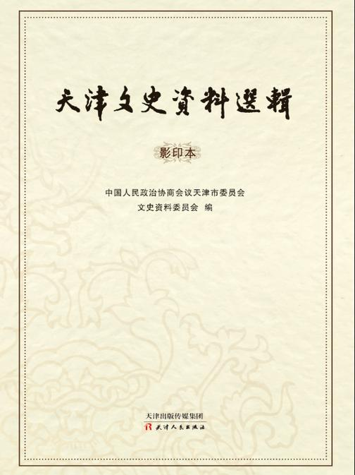 天津文史资料选辑(影印本)第64辑