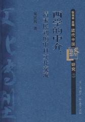 西学的中介:清末民初的中日文化交流(仅适用PC阅读)