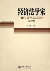 经济法学家(2004年)
