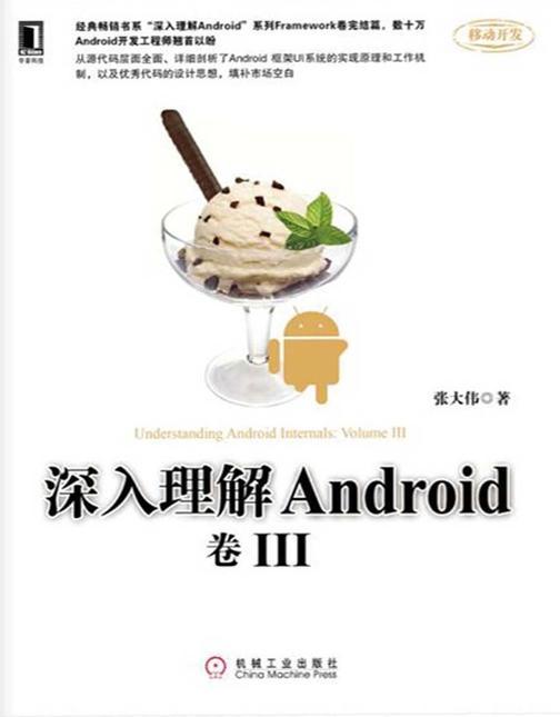 深入理解Android:卷Ⅲ