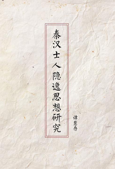 秦汉士人隐逸思想研究