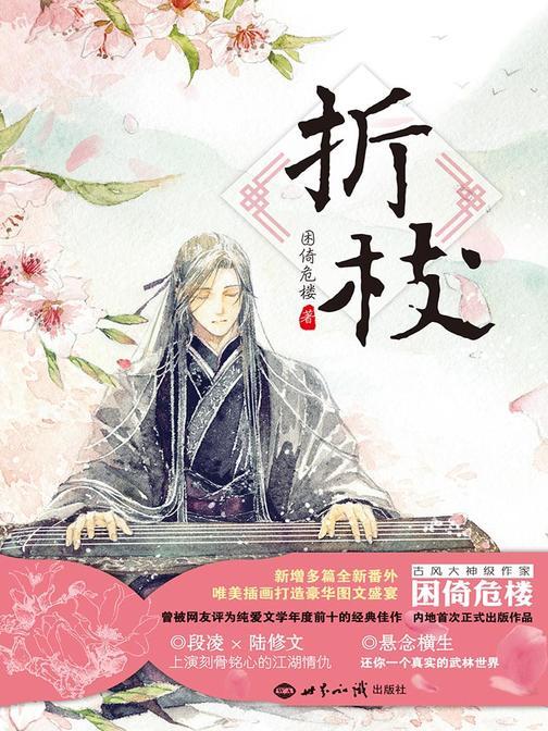 折枝(古风作家困倚危楼内地首次正式出版作品)