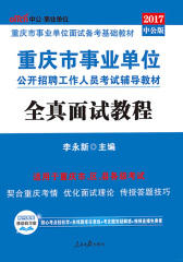 中公2017重庆市事业单位公开招聘工作人员考试辅导教材全真面试教程