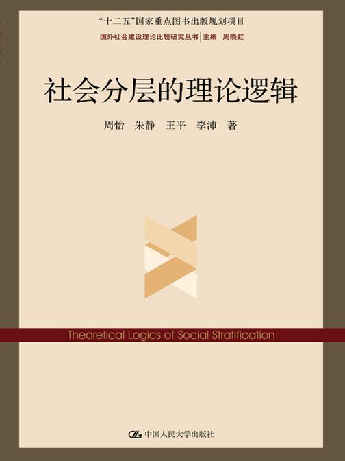 """社会分层的理论逻辑(国外社会建设理论比较研究丛书;""""十二五""""国家重点图书出版规划项目)"""
