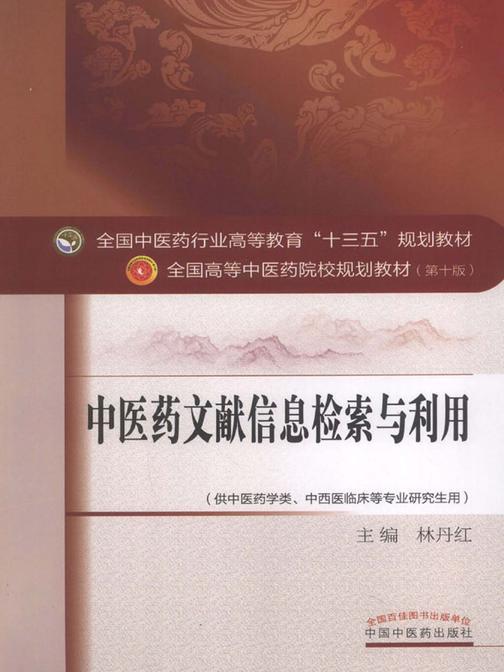 中医药文献信息检索与利用(十三五)