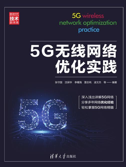 5G无线网络优化实践