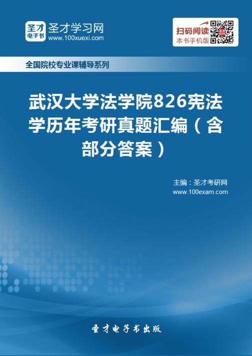 武汉大学法学院826宪法学历年考研真题汇编(含部分答案)