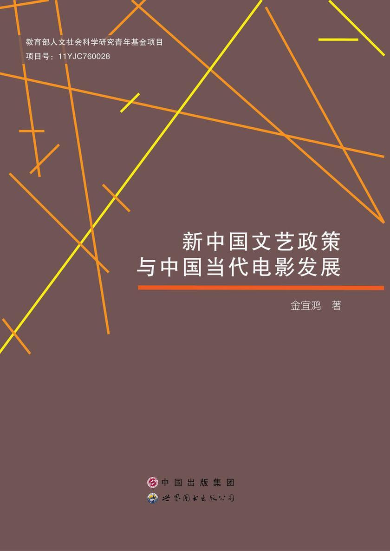 新中国文艺政策与中国当代电影发展