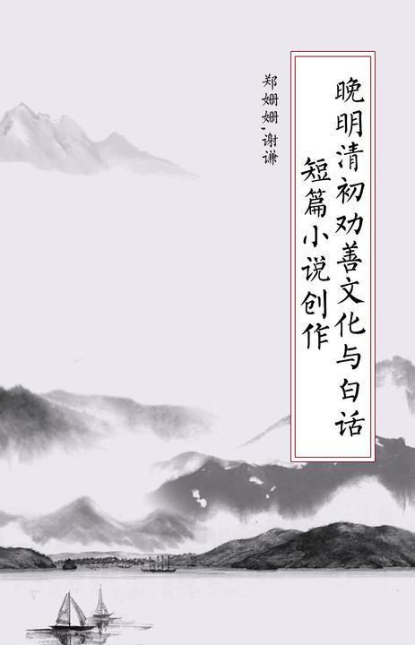晚明清初劝善文化与白话短篇小说创作