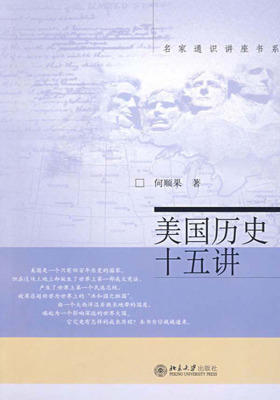 美国历史十五讲(名家通识讲座书系)