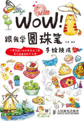 WOW!跟我学圆珠笔手绘技法(试读本)