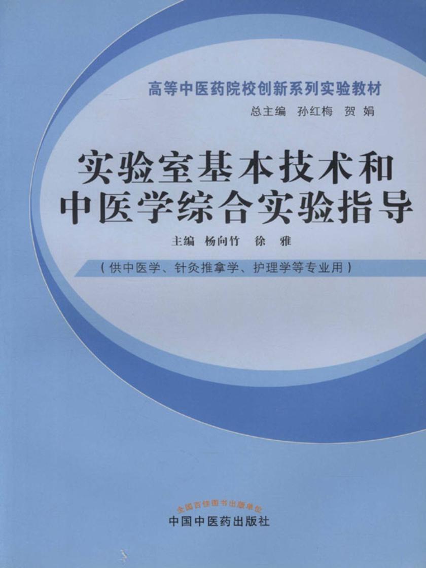 实验室基本技术和中医学综合实验指导(十二五)