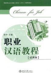 职业汉语教程(试用本)